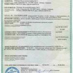 Сертификат соответствия Vulcan