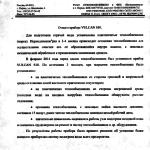 """ООО """"Прикамская гипсовая компания"""""""