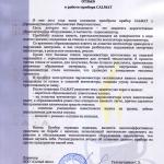 """ООО """"Сытый Папа"""""""