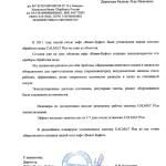 "ООО ""Виват-Буфет"